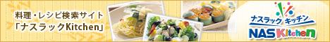 料理・レシピ検索サイトのナスラックキッチン