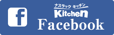 ナスラックKitchen Facebook