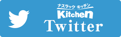 ナスラックKitchen Twitter