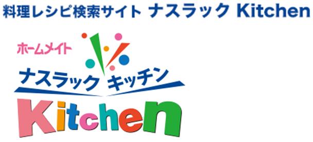 料理レシピ検索サイト ナスラック Kitchen